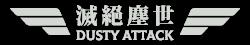 dusty_attack_logo_sm